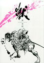 獣 その男宮本武蔵 (SPコミックス) [ 森秀樹(漫画家) ]