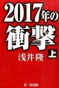 2017年の衝撃(上) [ 浅井隆(経済ジャーナリスト) ]