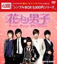 花より男子?Boys Over Flowers DVD-BOX1 [ ク・ヘソン ]