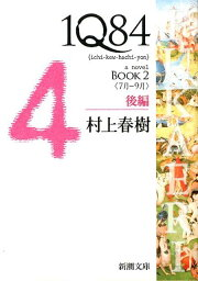 1Q84 BOOK2〈7月ー9月〉後編 (新潮文庫 新潮文庫) [ 村上 春樹 ]