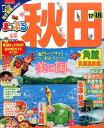 秋田('17-'18) 角館・乳頭温泉郷 (まっぷるマガジン)