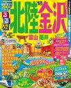 るるぶ北陸('18) 金沢 富山 福井 (るるぶ情報版)