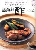 おいしい&ヘルシー感動お酢レシピ
