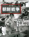 図説朝鮮戦争 (ふくろうの本) [ 田中恒夫 ] - 楽天ブックス