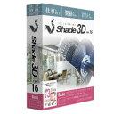 Shade3D Basic ver.16 ガイドブック付