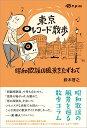 東京レコード散歩 [ 鈴木啓之(アーカイヴァー) ]