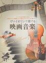 ヴァイオリンで奏でる映画音楽 ピアノ伴奏譜&ピアノ伴奏CD付 [ 後藤丹 ]