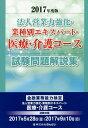 法人営業力強化・業種別エキスパート・医療・介護コース試験問題解説集(2017年度版) [ きんざい教
