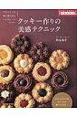 クッキー作りの美感テクニック [ 熊谷裕子 ]