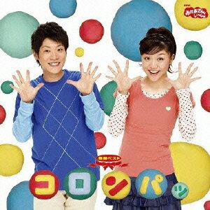 NHKおかあさんといっしょ 最新ベスト コロンパッ [ (キッズ) ]...:book:13807570