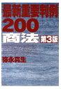 最新重要判例200「商法」第3版 [ 弥永真生 ]