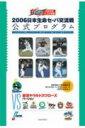 2006年 セ・パ交流戦 12球団別オリジナル公式プログラム ヤクルトスワローズ