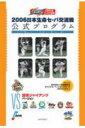 2006年 セ・パ交流戦 12球団別オリジナル公式プログラム 読売ジャイアンツ