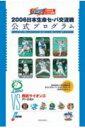 2006年 セ・パ交流戦 12球団別オリジナル公式プログラム 西武ライオンズ
