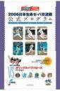 2006年 セ・パ交流戦 12球団別オリジナル公式プログラム オリックスバファローズ