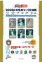 2006年 セ・パ交流戦 12球団別オリジナル公式プログラム 北海道日本ハムファイターズ
