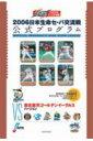 2006年 セ・パ交流戦 12球団別オリジナル公式プログラム 東北楽天ゴールデンイーグルス