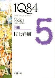 1Q84 BOOK3〈10月ー12月〉前編 (新潮文庫 新潮文庫) [ 村上 春樹 ]