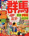 群馬('17-'18) 草津・伊香保・みなかみ (まっぷるマガジン)