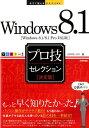 今すぐ使えるかんたんEx Windows 8.1 [決定版]プロ技セレクション (今すぐ使えるかんたんEx) [ リブロワークス ]