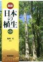 図説 日本の植生(第2版) [ 福嶋司 ]
