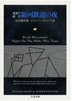 英語で読む銀河鉄道の夜