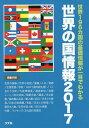 世界の国情報(2017) 世界196カ国の基礎情報が一目でわかる