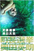 町長選挙 [ 奥田英朗 ]...:book:11809881