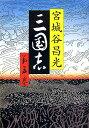 三国志(第5巻) [ 宮城谷昌光 ]