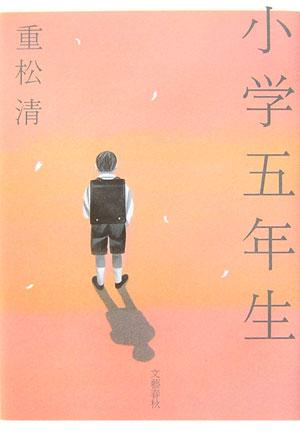 小学五年生 [ 重松清 ]...:book:12012102