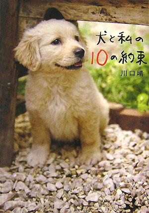 犬と私の10の約束 [ 川口晴 ]...:book:12069499