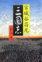 三国志(第6巻) [ 宮城谷昌光 ]