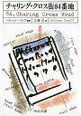 チャリング・クロス街84番地 書物を愛する人のための本 (中公文庫) [ ヘレ-ン・ハンフ ]