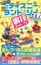 ポケット版東京ディズニーランド&シー裏技ガイド(2018〜19) [ クロロ ]