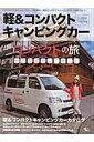 軽&コンパクトキャンピングカー(2016 spring)