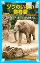ゾウのいない動物園 上野動物園ジョン、トンキー、花子の物語 (講談社青い鳥文庫) [ 岩貞るみこ ]