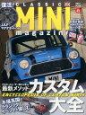 クラシックミニマガジン(vol.43) デモカーとユーザー車から学ぶ最新メソッドカスタム大全 (メディアパルムック)