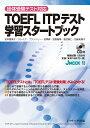 TOEFL ITPテスト学習スタートブック 団体受験テスト対応 (J mook) [ 松本恵美子 ]