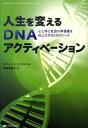 人生を変えるDNAアクティベーション 心と体と社会の幸福度を向上させるためのツール [ ロバート・ビンセント・ジェラルド ]