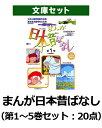 まんが日本昔ばなし(第1〜5巻セット:2...