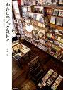 わたしのブックストア あたらしい「小さな本屋」のかたち [ 北條一浩 ]