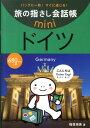 ドイツ ドイツ語 (旅の指さし会話帳mini) [ 稲垣瑞美 ]