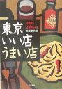 東京いい店うまい店(2005ー2006年版)