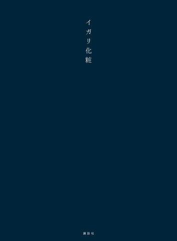 イガリ化粧 〜大人のためのメイク手帖〜 [ イガリ シノブ ]