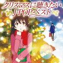 クリスマスに聴きたいJ-POPベスト [ (V.A.) ]