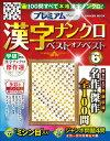 プレミアム漢字ナンクロ ベスト・オブ・ベストVOL.6 [ 学研プラス ]