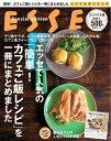 とっておきシリーズ コンパクト版 エッセで人気の「簡単!カフェご飯レシピ」を一冊にまとめました