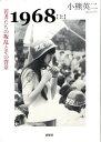 1968(上) [ 小熊英二 ]