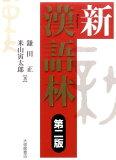 新漢語林第2版 [ 鎌田正 ]
