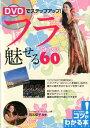DVDでステップアップ!フラ魅せるポイント60 (コツがわかる本) [ 岡本聖子 ]